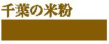 こなや本舗は千葉県市原市にある米粉専門店です