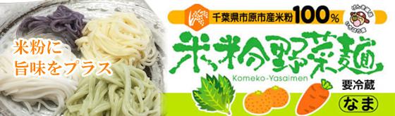米粉野菜麺